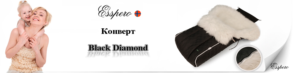Конверт Black Diamond