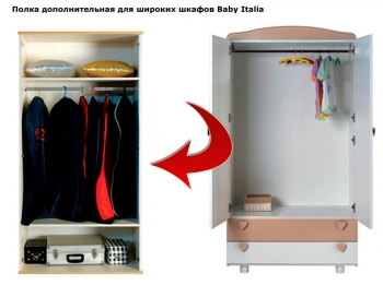 Дополнительная полка для широких шкафов Baby Italia